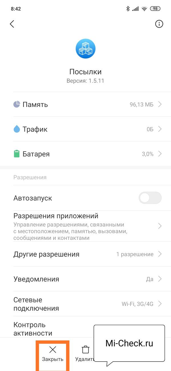Команда на закрытия приложения и выгрузки его из оперативной памяти Xiaomi