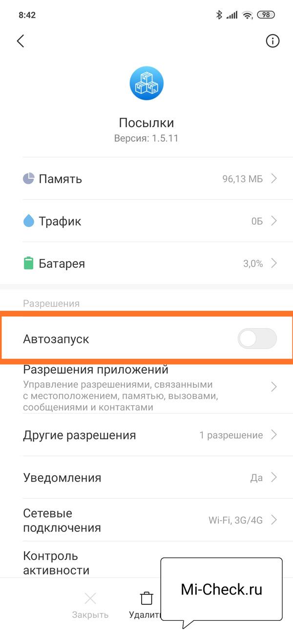 Проверка состояния параметра Автозапуск у приложения на Xiaomi