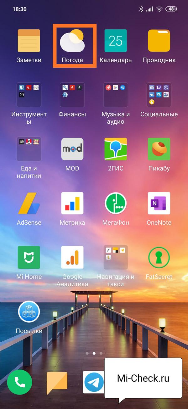 Ярлык приложения Погода на Xiaomi