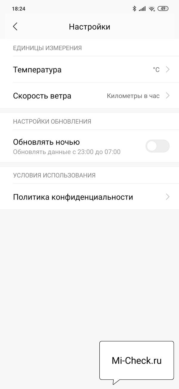 Настройки приложения Погода на Xiaomi