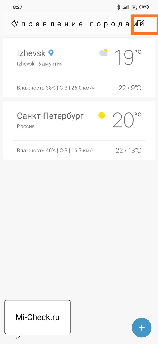 Иконка редактирования и сортировки списка городов в приложении Погода на Xiaomi