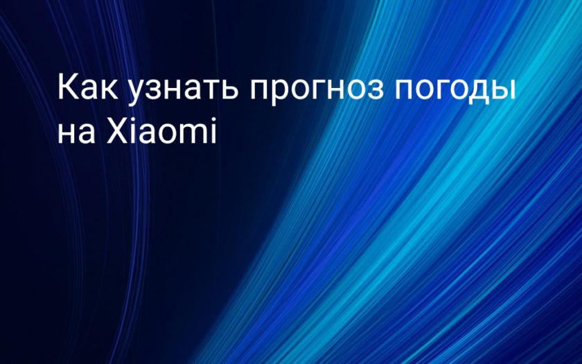 Как узнать прогноз погоды на Xiaomi