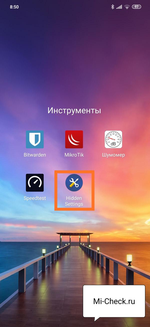 Запуск приложения Hidding Settings For MIUI на Xiaomi