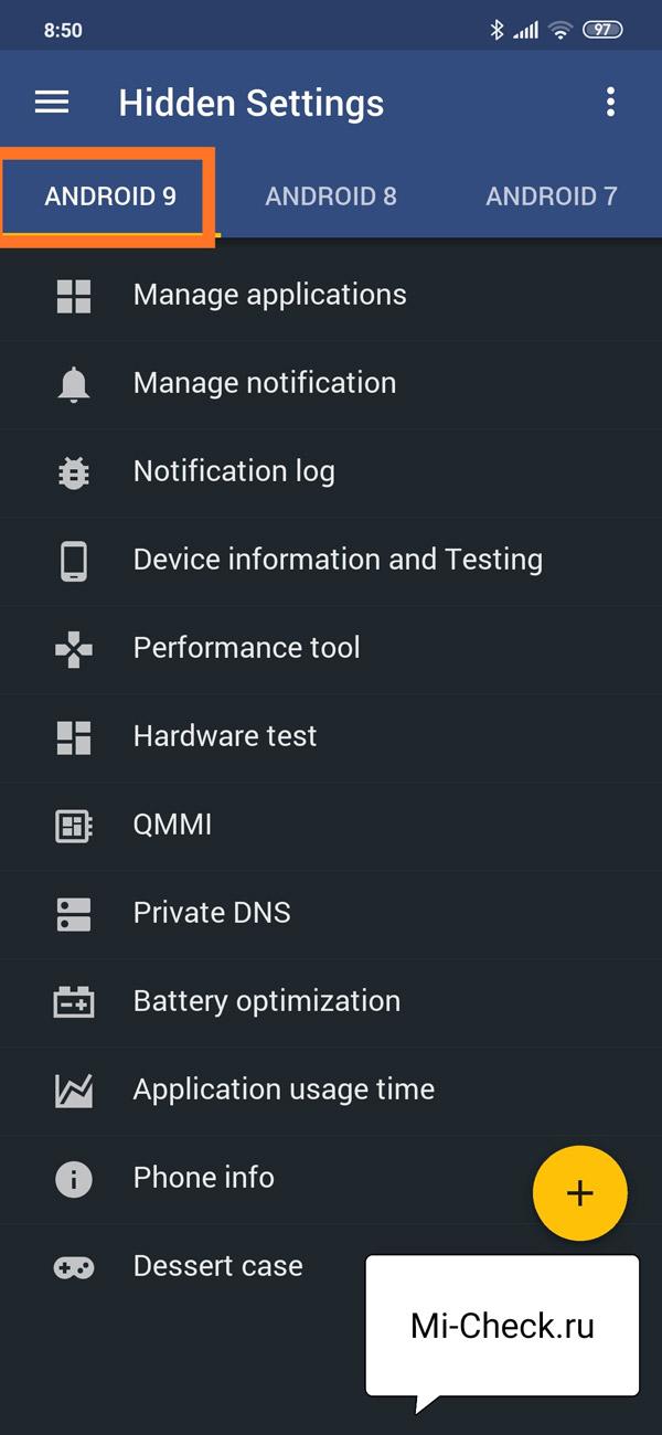 Выбор вкладки с версией операционной системы Android в соответствии с её установленной версией
