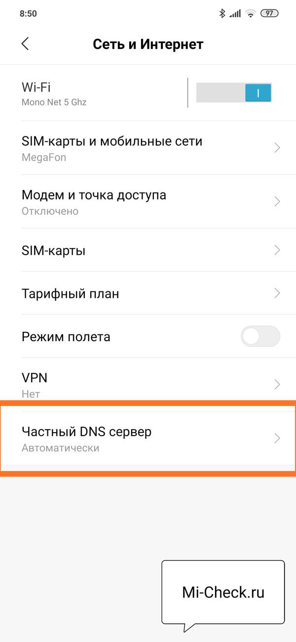 Выбор опции Частный DNS Сервер в скрытых настройках Xiaomi
