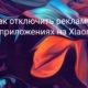 Как отключить рекламу в приложениях на Xiaomi (Redmi) и в браузере при просмотре сайтов с помощью изменения адреса DNS-сервера