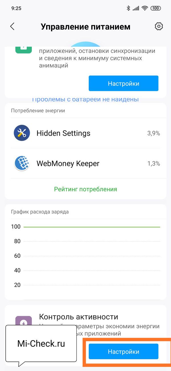 Контроль активности в настройках Xiaomi