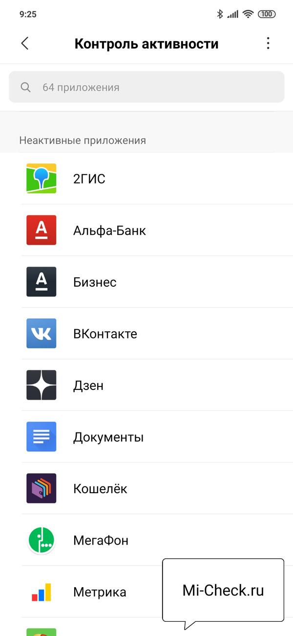 Список приложений в контроле активности на Xiaomi