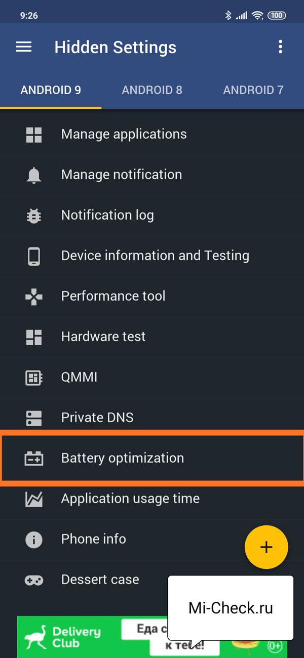 Раздел Battery Optimization в приложении Hidden Settings For MIUI