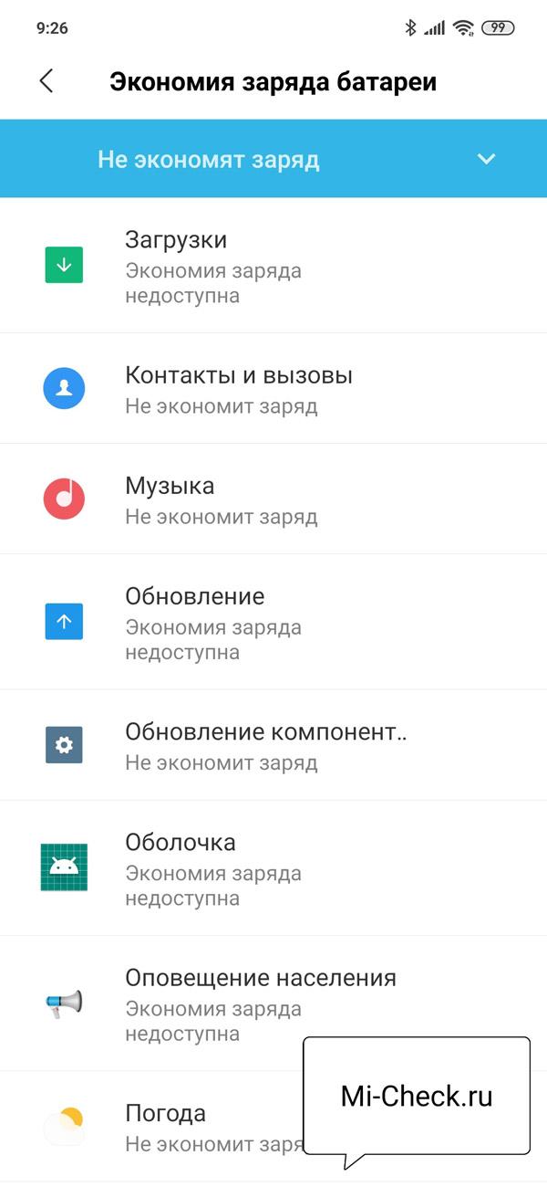 Список приложений, которые не экономят батарею на Xiaomi