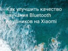 Как улучшить качество звучания Bluetooth-наушников на Xiaomi (Redmi)