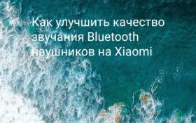 Как улучшить качество звучания беспроводных наушников на Xiaomi