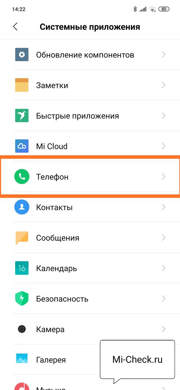 Системное приложение Телефон