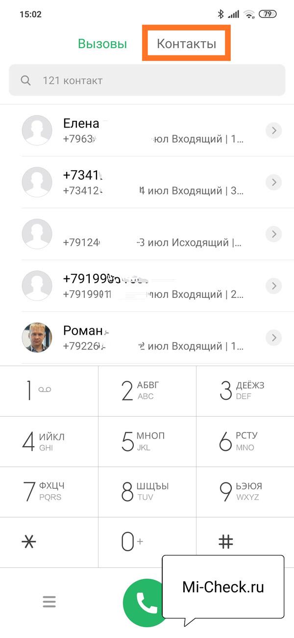 Переход во вкладку Контакты на Xiaomi