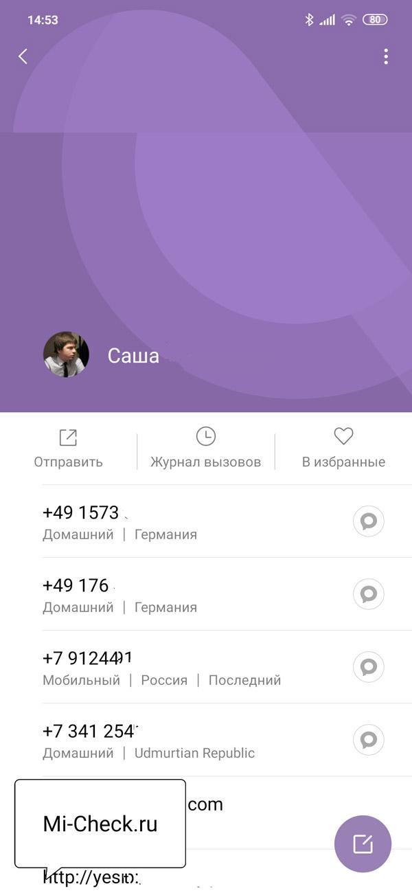 Кнопки Отправить, Журнал вызовов, В избранное для контакта в записной книжке на Xiaomi
