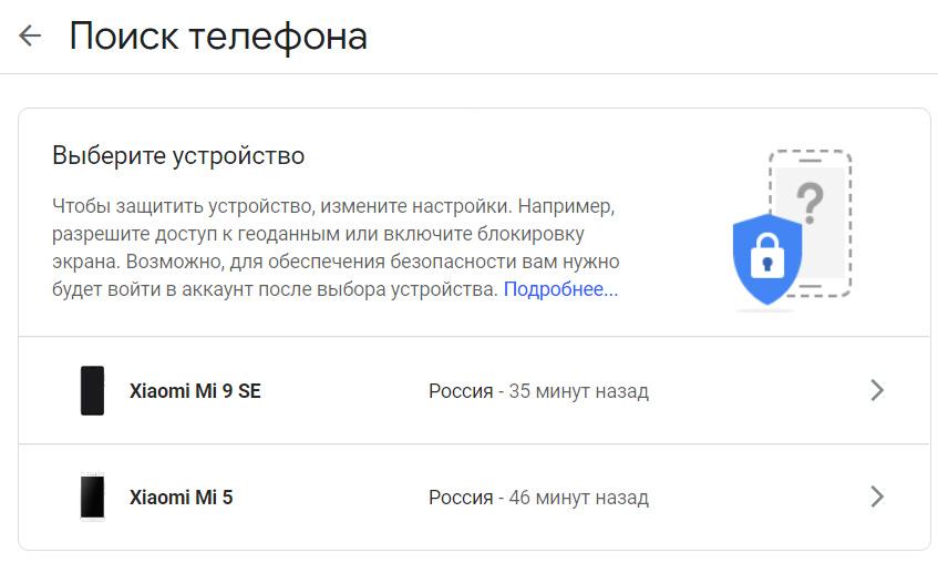 Список телефонов, закреплённых за Google аккаунтом