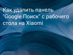 Как удалить панель «Google поиск» с экрана смартфона Xiaomi (Redmi)