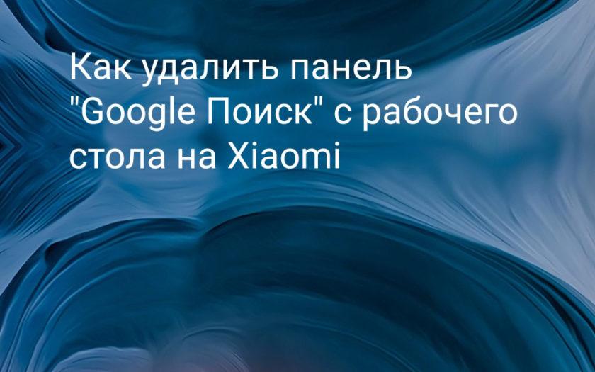 Как удалить поиск Google с экрана Xiaomi