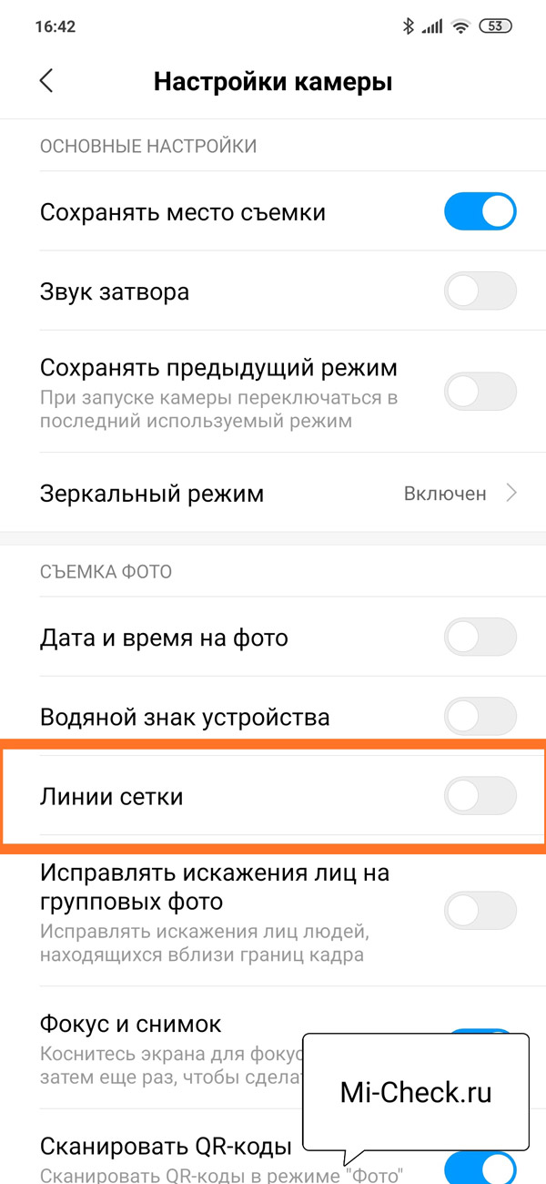 Опция включения линии сеток на видеоискателе камеры Xiaomi