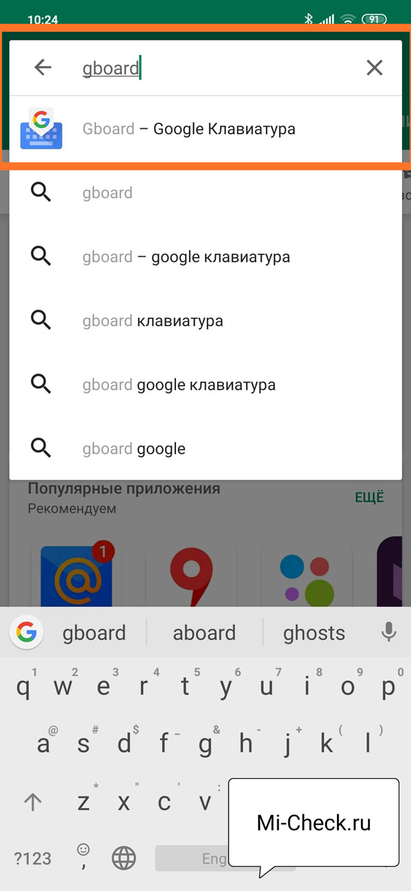 Поиск клавиатуры Gboard в Google Play и её установка