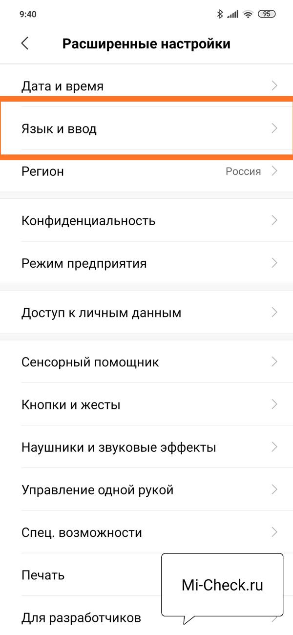 Язык и Ввод на Xiaomi