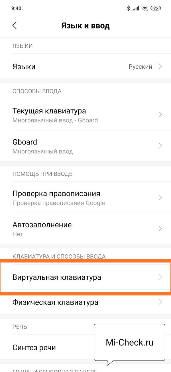 Выбор настройки виртуальной клавиатуры на Xiaomi
