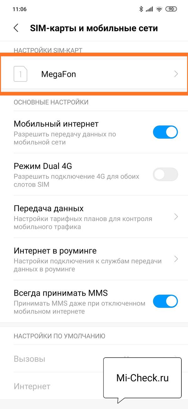 Выбор SIM-карты для дальнейшей настройки