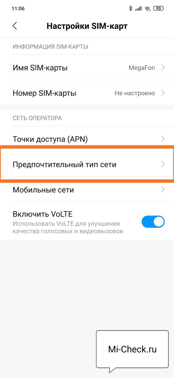 Опция выбора предпочтительной сети