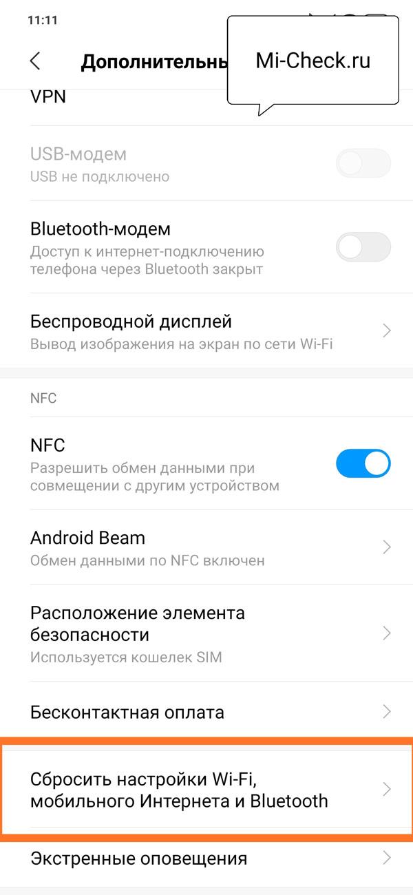 Сброс настроек сотовой сети, Wi-Fi и Bluetooth