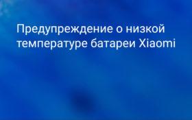 Предупреждение о низкой температуре батареи Xiaomi