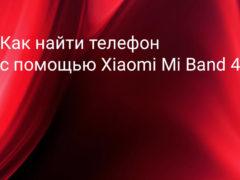Как найти телефон с помощью фитнес-браслета Xiaomi Mi Band 4