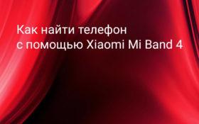 Как найти потерянный телефон с помощью Xiaomi Mi Band 4