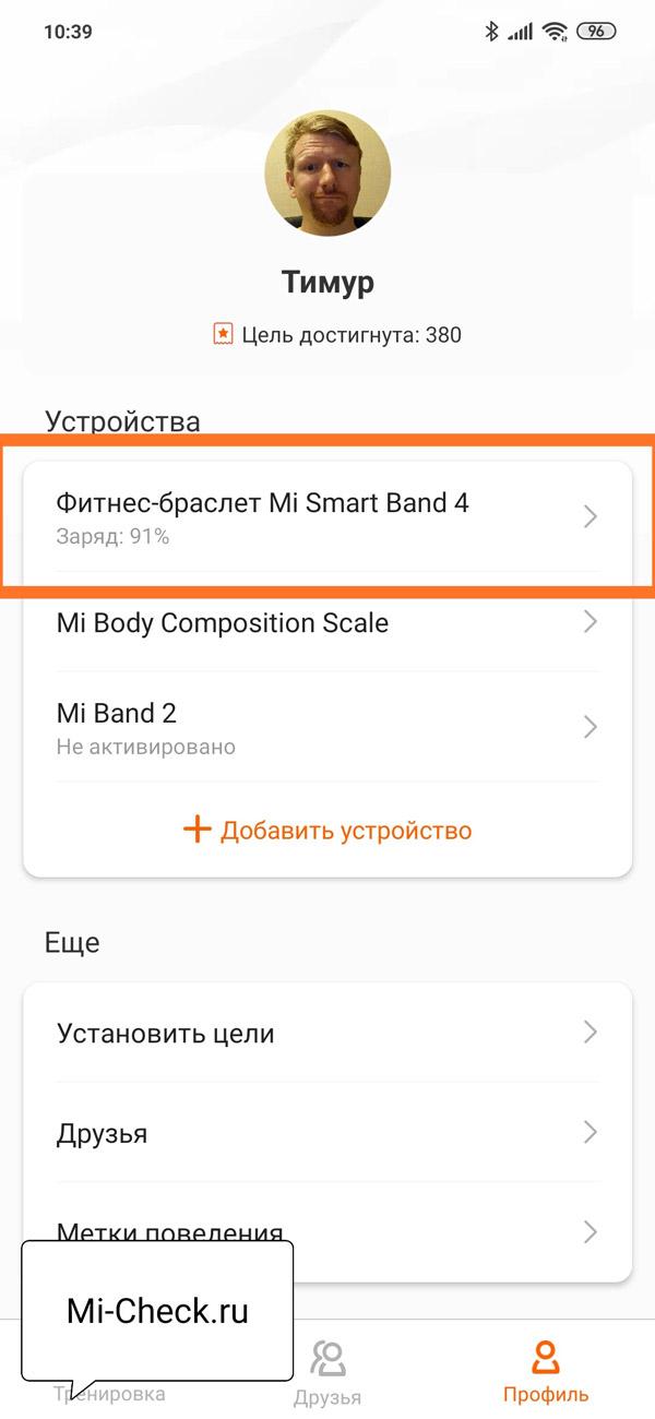 Выбор браслета Mi Band 4 в списке подключенных гаджетов в приложении Mi Fit