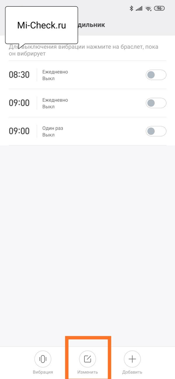 Процедура изменения и настройки будильников в Mi Fit