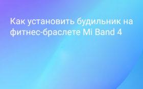 Как установить будильник на Mi Band 4