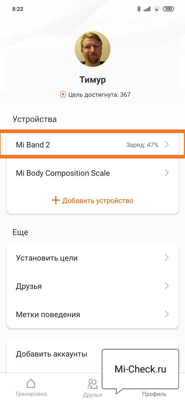 Фитнес-браслет Mi Band в списке подключенных устройств в приложении Mi Fit