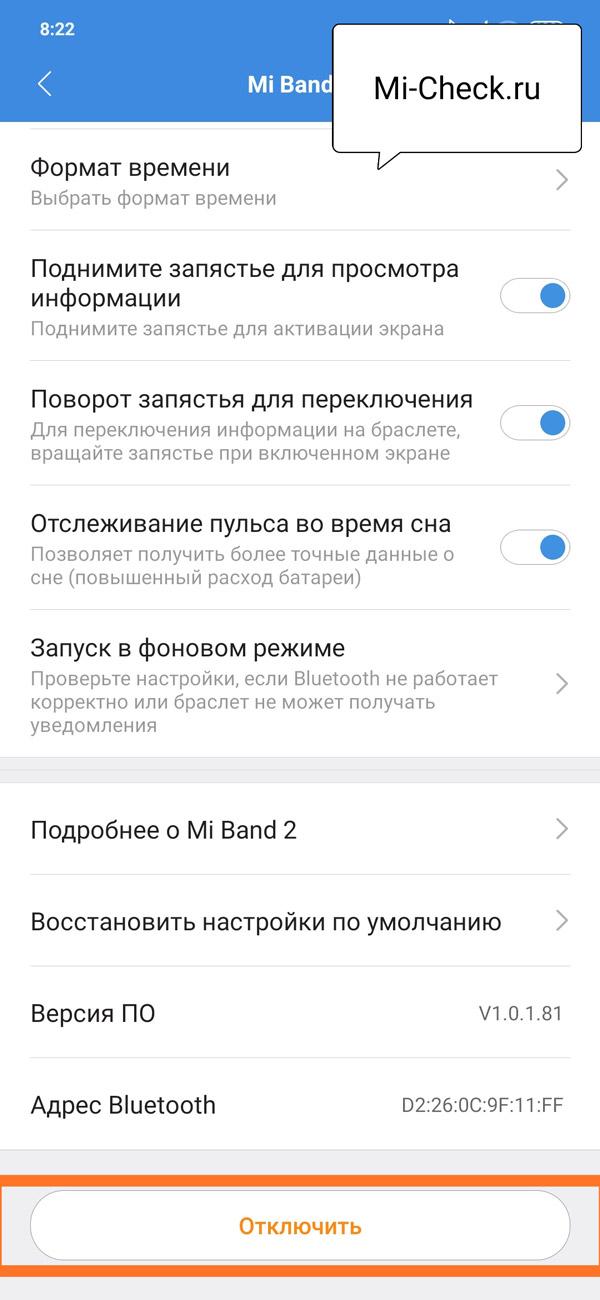 Кнопка отключения Xiaomi Mi Band от аккаунта в приложении Mi Fit