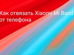 Как отвязать фитнес-браслет Xiaomi Mi Band от телефона