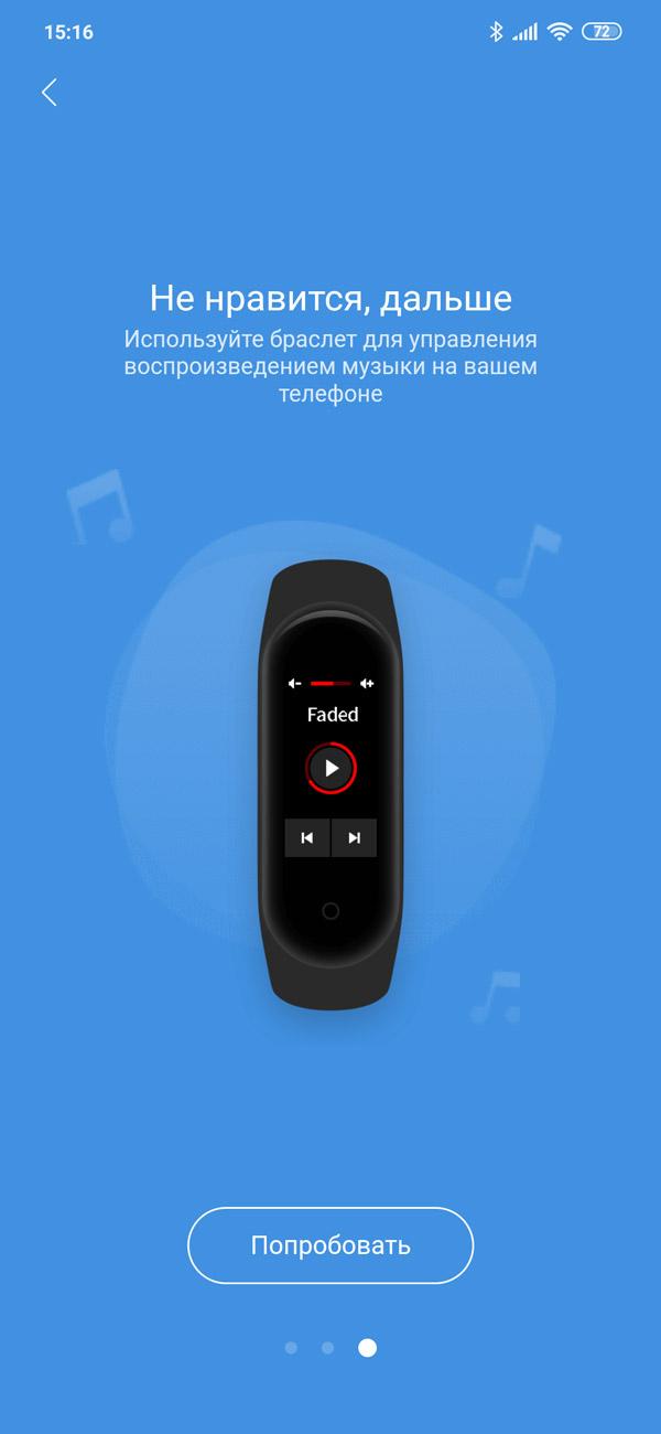Функции Mi Band 4 в ознакомительном режиме в приложении Mi Fit