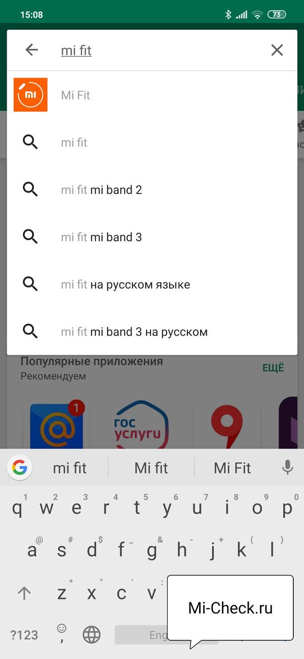 Поиск приложения Mi Fit в магазине Google Play