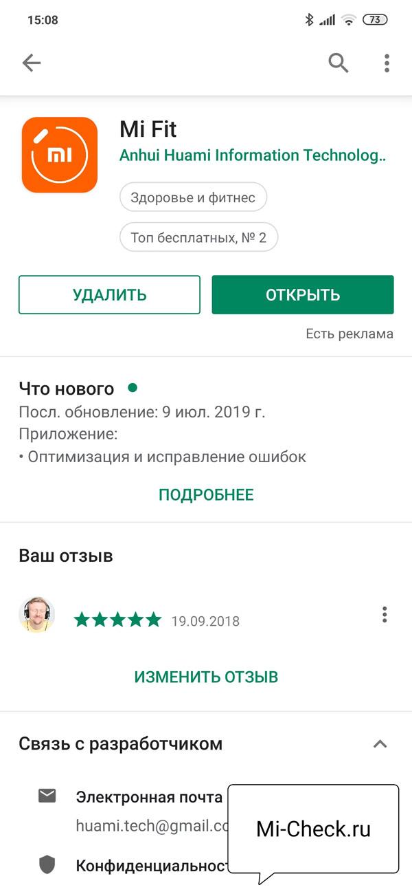 Установка приложения Mi Fit на телефон