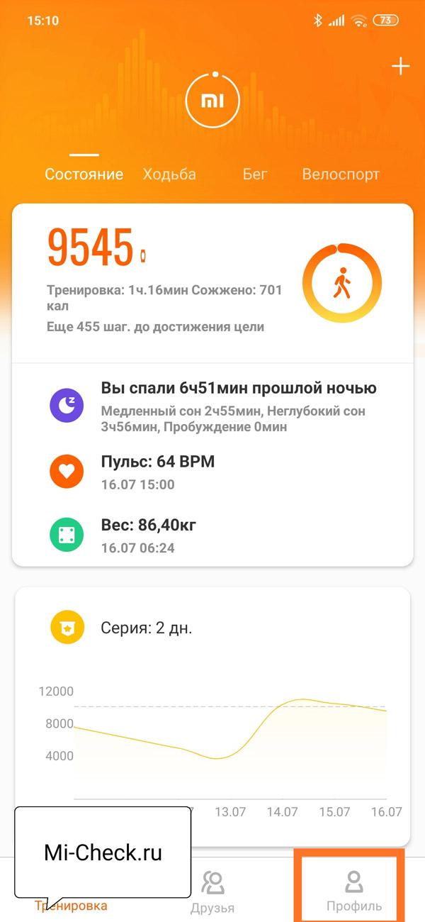 Главный экран приложения Mi Fit