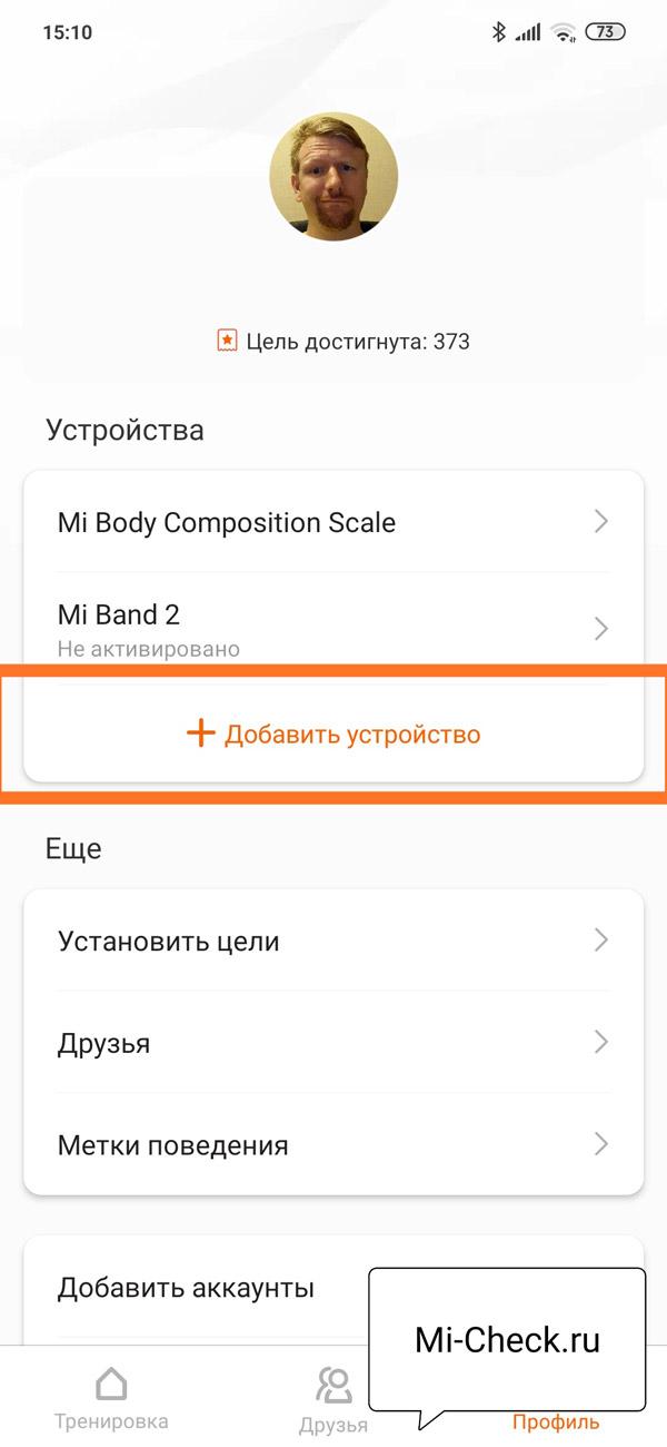 Кнопка Добавить Устройство в приложении Mi Fit на Xiaomi