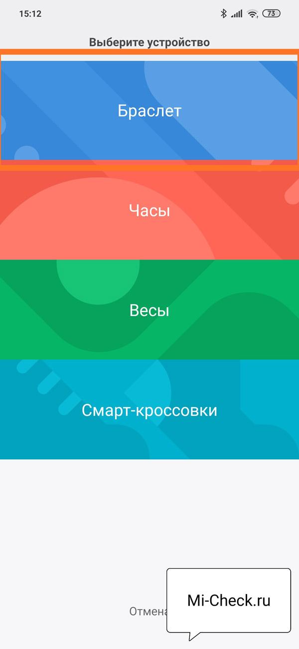 Выбор типа устройства, подключаемого к приложению Mi Fit