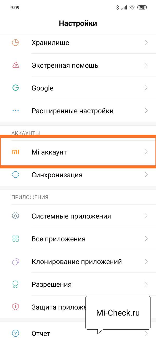 Доступ к настройкам Mi аккаунта в общих настройках Xiaomi