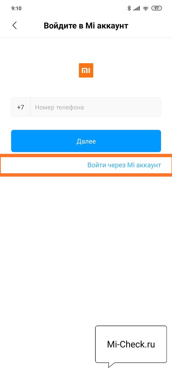 Переход к регистрации нового Mi аккаунта
