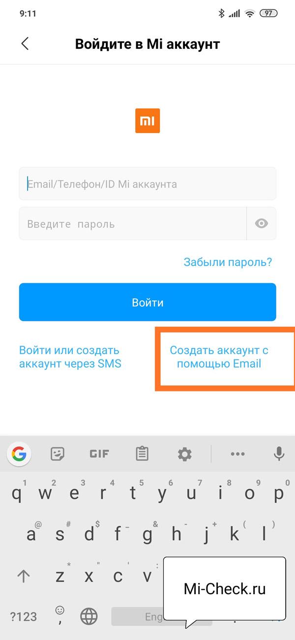 Регистрация Mi аккаунта с помощью электронной почты на Xiaomi