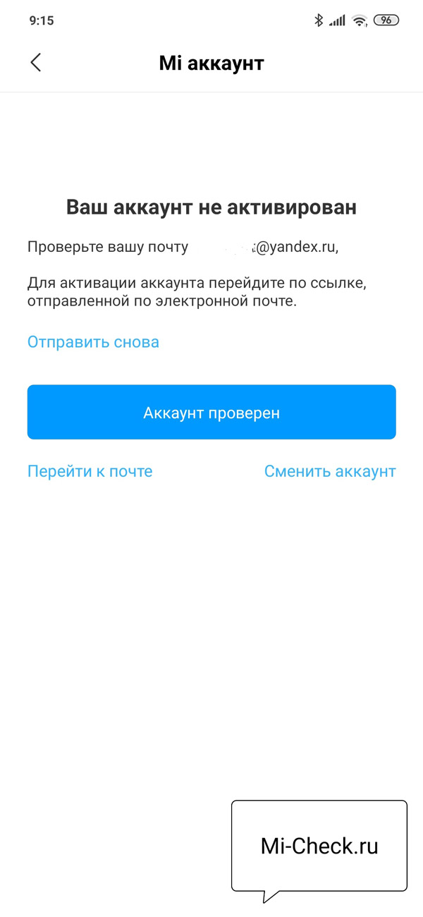 Подтверждение регистрации нового Mi аккаунта