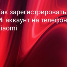 Процедура регистрации русского Mi аккаунта на телефоне Xiaomi (Redmi) на электронную почту