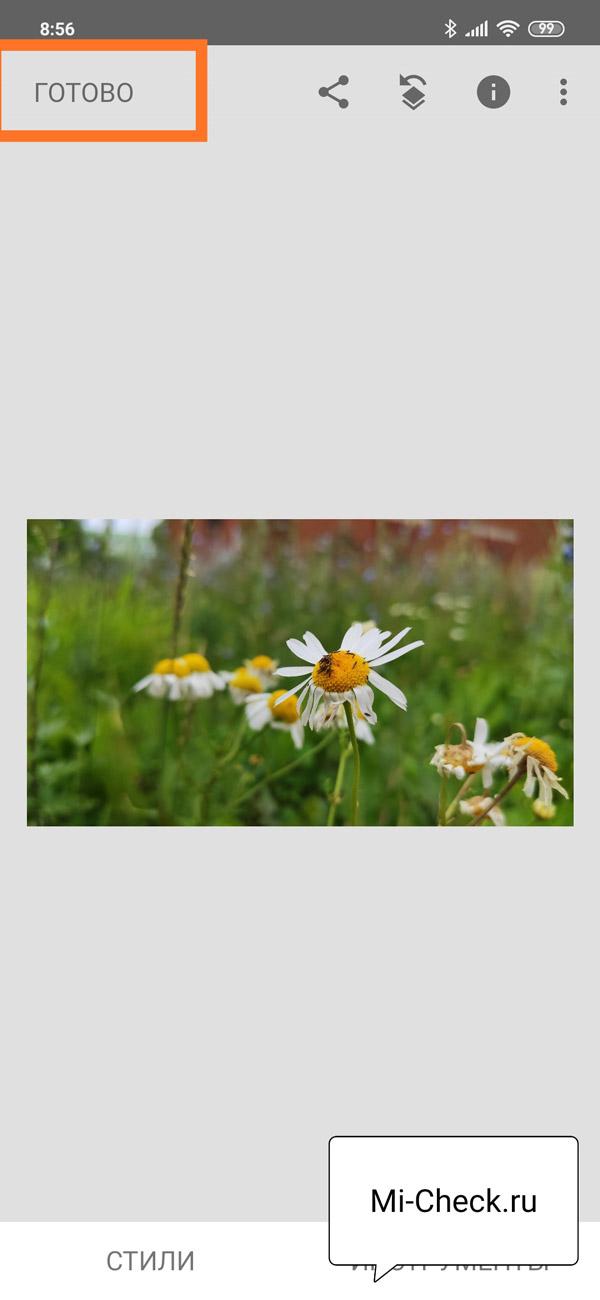 Сохранение исправленной фотографии в папку Snapseed в галерею Xiaomi